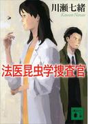 【期間限定価格】法医昆虫学捜査官