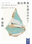 【期間限定価格】風は青海を渡るのか? The Wind Across Qinghai Lake?