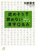 【期間限定価格】読めそうで読めない漢字Q&A もう間違わない! 実例集(講談社+α文庫)
