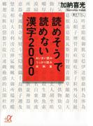 【期間限定価格】読めそうで読めない漢字2000 あいまい読み・うっかり読み 実例集(講談社+α文庫)