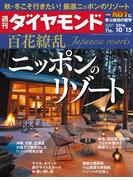 週刊ダイヤモンド 2016年10月15日号[雑誌]