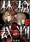 【6-10セット】林檎裁判(COMIC維新)