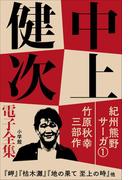 【全1-4セット】紀州熊野サーガ(中上健次 電子全集)