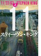 【全1-3セット】1963/11/22(文春文庫)