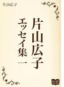 【全1-5セット】片山広子 エッセイ集