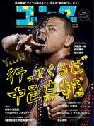 【11-15セット】ゴング(アイビーレコード)