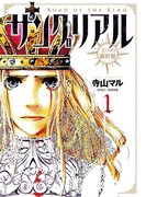 【全1-2セット】サングリアル~王への羅針盤~(ビッグコミックス)
