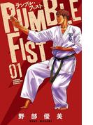 【全1-2セット】ランブル・フィスト(少年チャンピオン・コミックス)