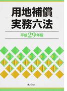 用地補償実務六法 平成29年版
