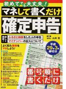 マネして書くだけ確定申告 平成29年3月締切分 初めてでも大丈夫!