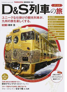D&S列車の旅 JR九州