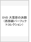 DVD 大雪原の決闘