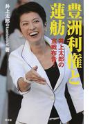 豊洲利権と蓮舫 井上太郎の宣戦布告!