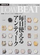 LOW BEAT No.10 愛好家、専門家が選んだ毎日使えるアンティーク