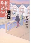 蔵前姑獲鳥殺人事件 書き下ろし時代小説