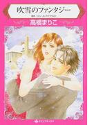 吹雪のファンタジー (ハーレクインコミックス)