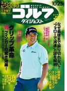 週刊ゴルフダイジェスト 2016/10/25号