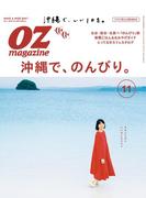 OZmagazine 2016年11月号 No.535