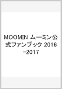 MOOMIN ムーミン公式ファンブック 2016-2017