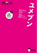 【全1-2セット】ユメブン・シリーズ