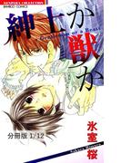 【1-5セット】紳士か獣か【分冊版】(バンブーコミックス 恋愛天国☆恋パラコレクション)