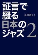 証言で綴る日本のジャズ 2