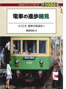 電車の進歩細見 ようこそ。電車の発達史へ