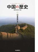中国の歴史 増補改訂版