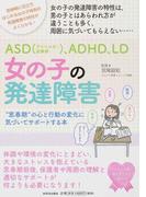 """ASD〈アスペルガー症候群〉、ADHD、LD女の子の発達障害 """"思春期""""の心と行動の変化に気づいてサポートする本"""