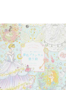"""""""かわいい♥""""の魔法にかかる夢色プリンセス塗り絵 Colors make you happy♡"""