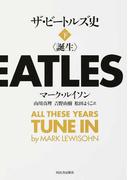 ザ・ビートルズ史 誕生 下