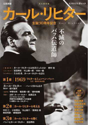 カール・リヒター 不滅のバッハ伝道師 生誕90周年記念 永久保存版