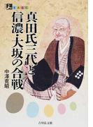 真田氏三代と信濃・大坂の合戦