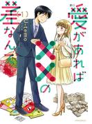 愛があれば××の差なんて(1)(メテオコミックス)