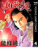 【期間限定価格】ばりごく麺 4(ヤングジャンプコミックスDIGITAL)