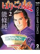 【期間限定価格】ばりごく麺 2(ヤングジャンプコミックスDIGITAL)