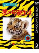 【期間限定価格】珍遊記2~夢の印税生活編~ 3(ヤングジャンプコミックスDIGITAL)