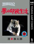 【期間限定価格】珍遊記2~夢の印税生活編~ 1(ヤングジャンプコミックスDIGITAL)