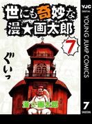 【期間限定価格】世にも奇妙な漫☆画太郎 7(ヤングジャンプコミックスDIGITAL)