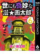 【期間限定価格】世にも奇妙な漫☆画太郎 6(ヤングジャンプコミックスDIGITAL)