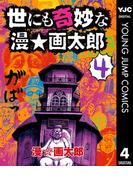 【期間限定価格】世にも奇妙な漫☆画太郎 4(ヤングジャンプコミックスDIGITAL)