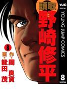 【期間限定価格】頭取 野崎修平 8(ヤングジャンプコミックスDIGITAL)