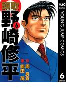 【期間限定価格】頭取 野崎修平 6(ヤングジャンプコミックスDIGITAL)