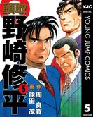 【期間限定価格】頭取 野崎修平 5(ヤングジャンプコミックスDIGITAL)