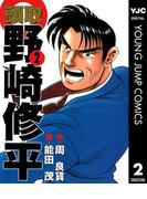 【期間限定価格】頭取 野崎修平 2(ヤングジャンプコミックスDIGITAL)