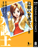 【期間限定価格】島根の弁護士 8(ヤングジャンプコミックスDIGITAL)