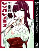 【期間限定価格】シンバシノミコ 3(ヤングジャンプコミックスDIGITAL)