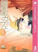 【期間限定価格】媚薬カフェ 3(マーガレットコミックスDIGITAL)