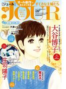 JOURすてきな主婦たち 2016年11月号(ジュールコミックス)