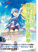 GA文庫&GAノベル2016年10月の新刊 全作品立読み(合本版)(GA文庫)
